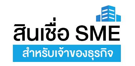 สินเชื่อ SME