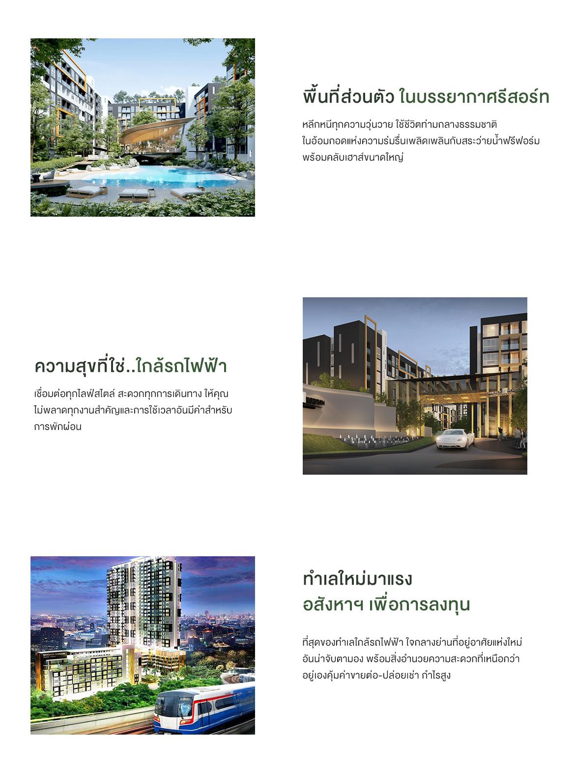 Bangkok Horizon Lite