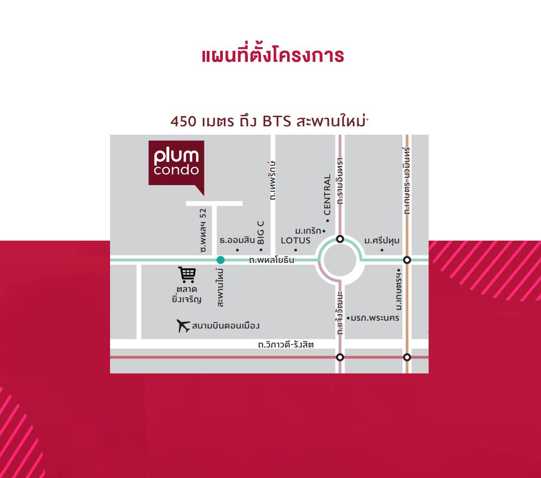 Plum Condo