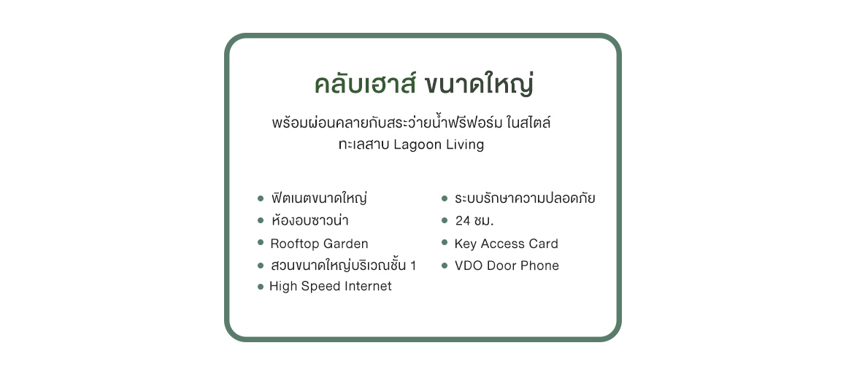Bangkok Horizon Lite เพชรเกษม 48