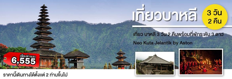 ท่องเที่ยวบาหลี โรงเเรม Neo Kuta Jelantik by Aston  ชม วัดอูลูวาตู ( Uluwatu Temple )วัดที่ตั้งอยู่บนหน้าผาริมทะเลที่สูงเกือบ 70 เมตร ทางด้านทิศตะวันตกเฉียงใต้ตั้งของเกาะบาหลี เป็นวัดสำคัญ 1 ใน 5